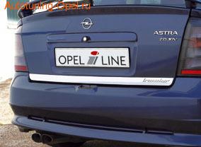 Декоративная планка задняя Opel Astra G