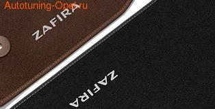 Коврики в салон Opel Zafira Tourer велюровые цвета какао