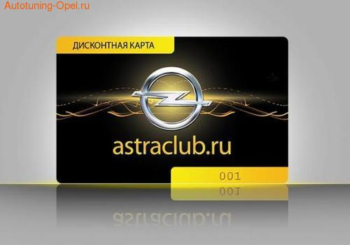 Дисконтная карта www.Astraclub.ru