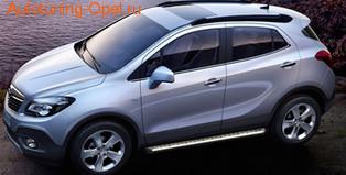 Боковые подножки Opel Mokka