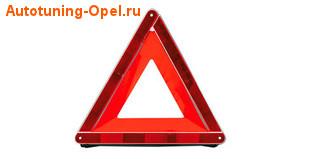 Знак аварийной остановки для автомобилей Opel