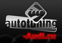 Автотюнинг Audi